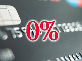 Беспроцентный период - лучшее свойство кредитки