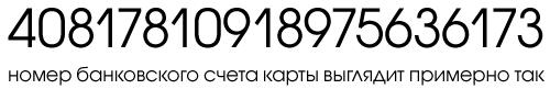 Номер банковского счета карты