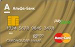 Кредитная карта Альфа-Банк Бесконтактная Gold