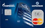 Кредитная карта Газпромбанк - Газпромнефть Standard