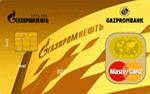 Кредитная карта Газпромбанк - Газпромнефть Gold