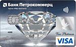 Кредитная карта Петрокоммерц Platinum