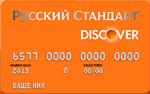 Кредитная карта Русский Стандарт Discover