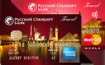 Кредитная карта Русский Стандарт Travel Premium (комплект)