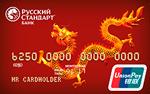 Кредитная карта Русский Стандарт Классик Union Pay