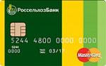 Кредитная карта Россельхозбанк Instant Issue