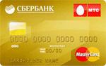 Кредитная карта Сбербанк МТС MasterCard Gold