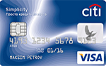 Просто кредитная карта Ситибанка
