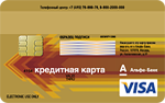 Кредитная карта Альфа-Банк «Близнецы»