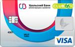 Кредитная карта УБРиР VISA Club 66