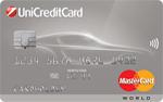 Кредитная карта ЮниКредит АвтоКарта World MasterCard