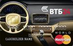 Кредитная карта ВТБ24 «Автокарта» MasterCard Gold