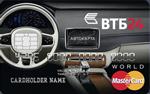 Кредитная карта ВТБ24 «Автокарта» MasterCard Platinum