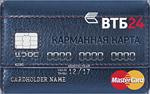 Кредитная карта ВТБ24 «Карманная карта» MasterCard