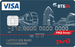 Кредитная карта ВТБ24 РЖД Visa Classic