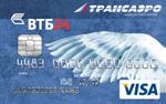 Кредитная карта ВТБ24 Трансаэро Visa Classic